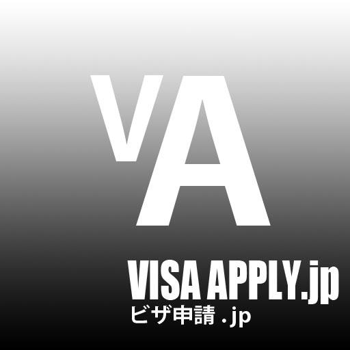 ビザ申請.JP<br /> 株式会社インソリューションズ ビジターズ・サービス部