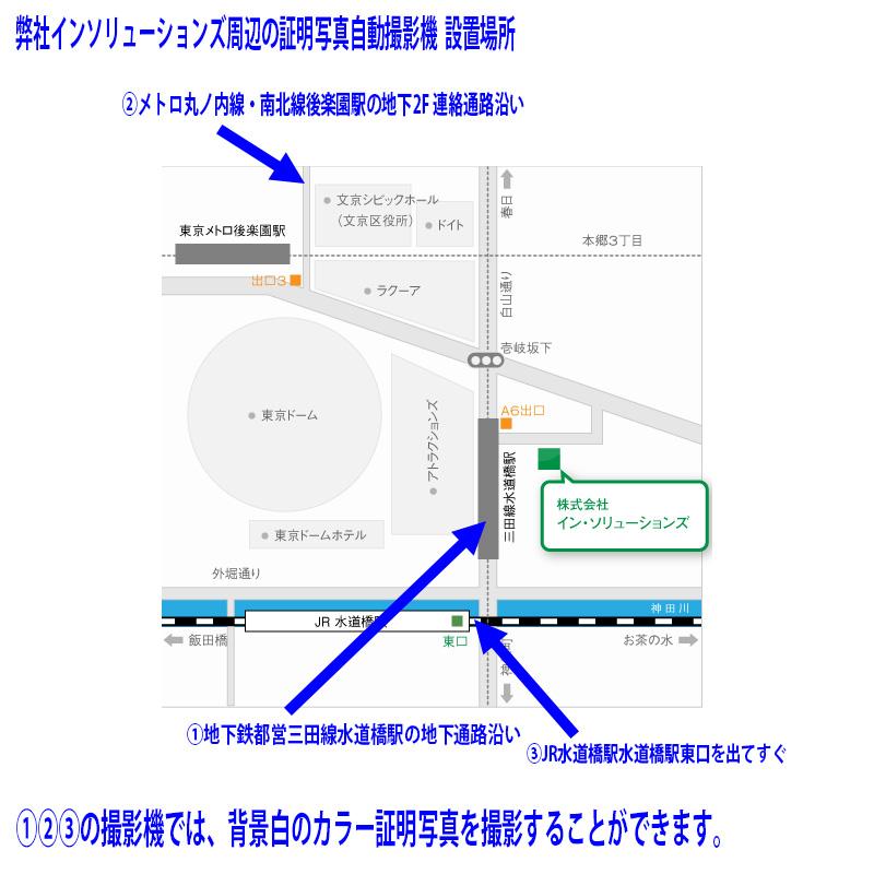 証明写真撮影機設置場所の地図