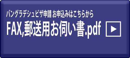 BGDフォームPDFボタン