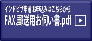 インドビザ申請pdfボタン