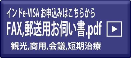 インドE-VISA PDF申込書ボタン