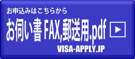 標準FAX,郵送お伺い書