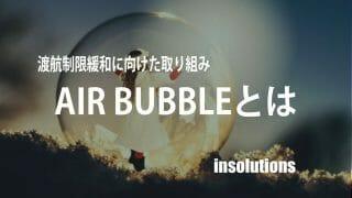 AIR-BUBBLLEとは?